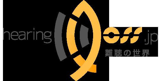 難聴の世界 hearingloss.jp